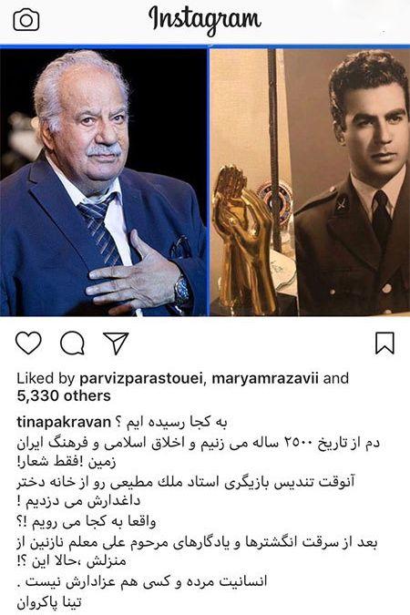 عکس های بازیگران و آخرین اخبار از هنرمندان معروف ایرانی (454)