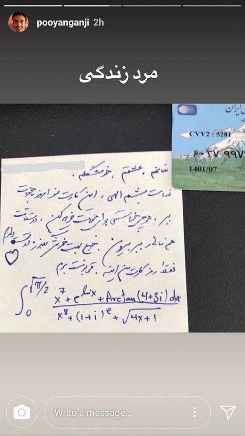 استوری اینستاگرام هنرمندان و بازیگران معروف ایرانی در این روزها