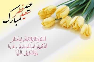 کامل ترین اس ام اس تبریک عید فطر 97 | متن تبریک عید سعید فطر 1397 همراه با عکس