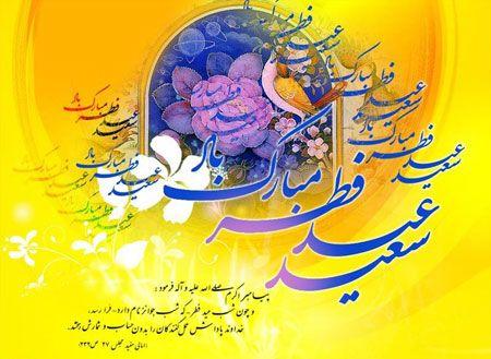 زیباترین اشعار تبریک عید سعید فطر | شعرهای زیبا برای عید فطر مبارک باد