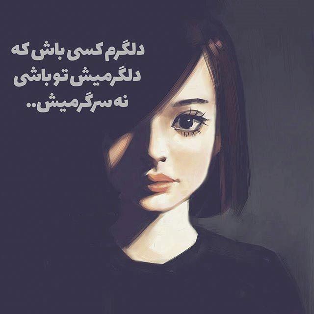عکس نوشته دخترونه فانتزی 2019 + متن های خاص دخترونه |عکس پروفایل دخترانه زیبا