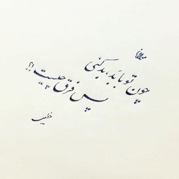 عکس نوشته های زیبا و مفهومی 97 و 98 + جملات و متن های زیبای زندگی