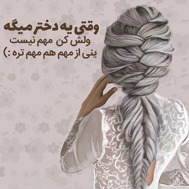 عکس نوشته دخترونه فانتزی 2020 + متن های خاص دخترونه |عکس پروفایل ...