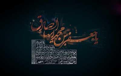 عکس پروفایل شهادت امام جعفر صادق + متن تسلیت و عکس مذهبی امام صادق (ع)