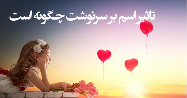 محبوب ترین اسم های دخترانه ایرانی + معنای اسم ها