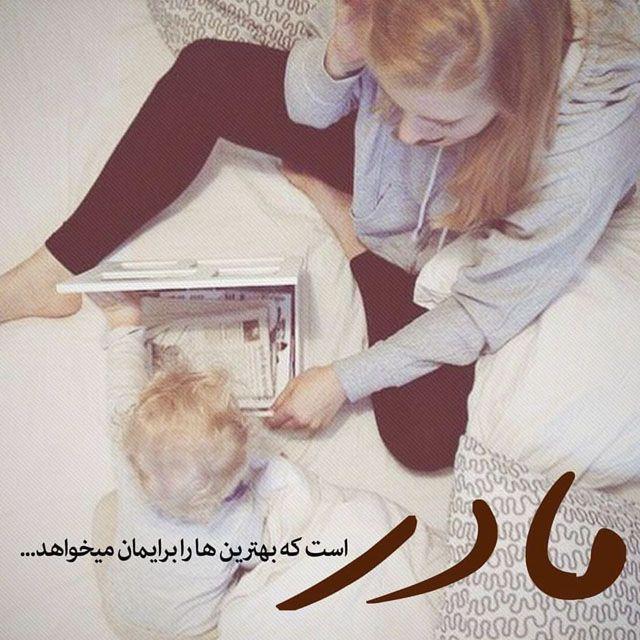 عکس نوشته های مادرانه + متن های مادرانه زیبا | عشق منی مادر عزیزم
