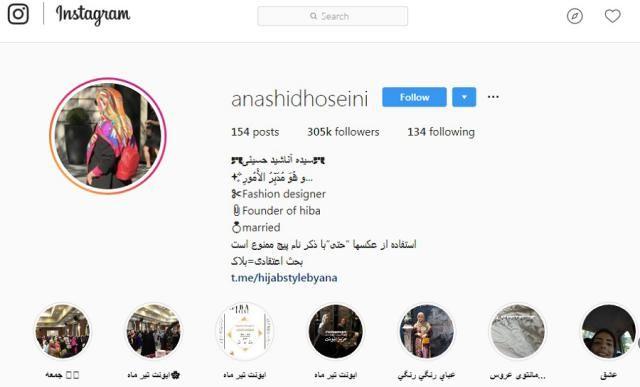 آناشید حسینی عروس لاکچری و شاخ جدید اینستاگرامی