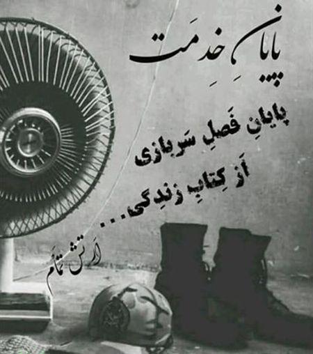 عکس پروفایل سربازی + اشعار و متن های سربازی برای خداحافظی از عشقم |عکس نوشته سربازی