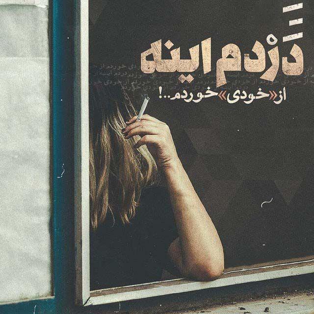 عکس پروفایل غمگین + متن های جدید احساسی | عکس عاشقانه تنهایی و غمگین