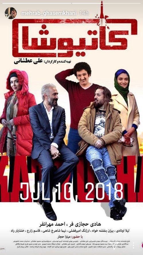 استوری هنرمندان و بازیگران ایرانی سری (6)