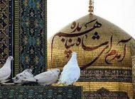 اس ام اس تبریک ولادت امام رضا (ع) + عکس پروفایل تولد امام رضا (سری جدید)