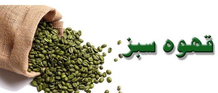 معرفی قهوه سبز و فواید این نوشیدنی +عوارض و فواید قهوه سبز
