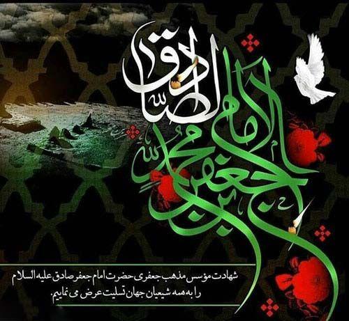 عکس نوشته شهادت امام صادق