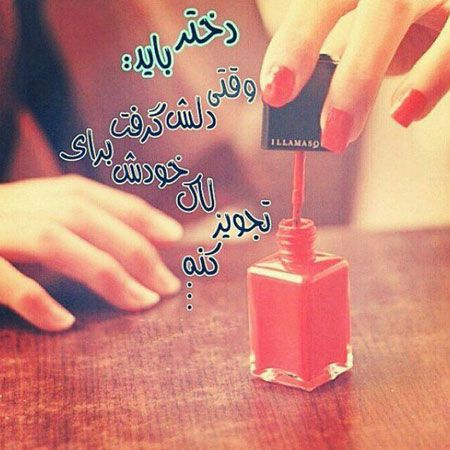 عکس نوشته روز دختر + اشعار تبریک تولد حضرت معصومه (س) + عکس کارتونی روز دختر