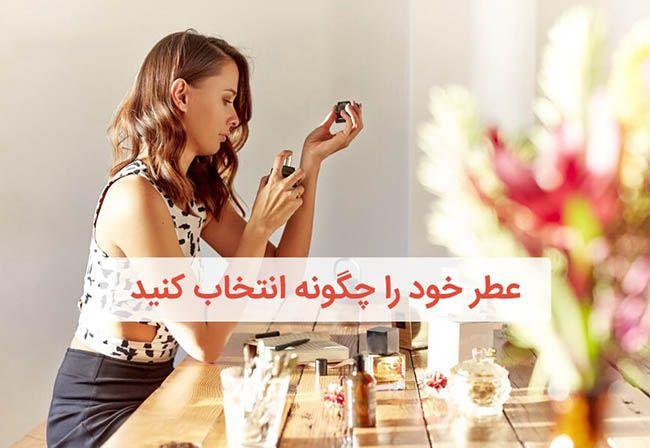 آموزش روش های انتخاب و خرید عطر متناسب با سلیقه خودتان