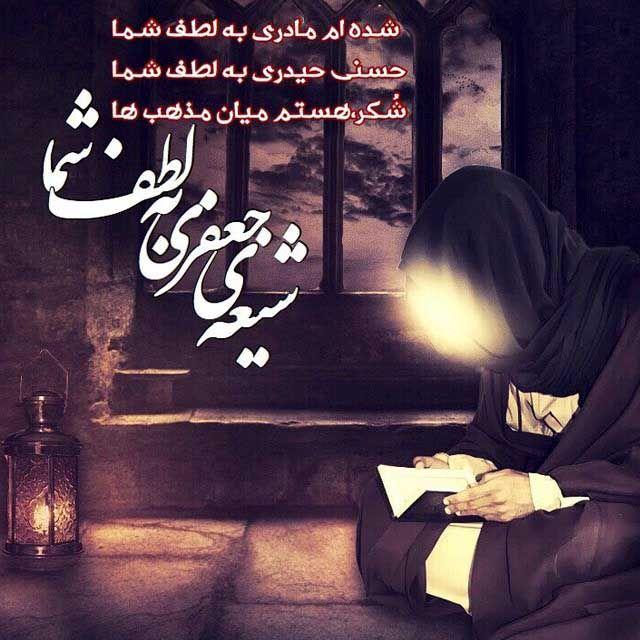 عکس درباره ی شهادت امام صادق