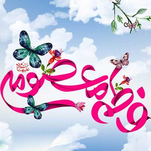 اس ام اس ،اشعار و عکس پروفایل تبریک ولادت حضرت معصومه و روز دختر