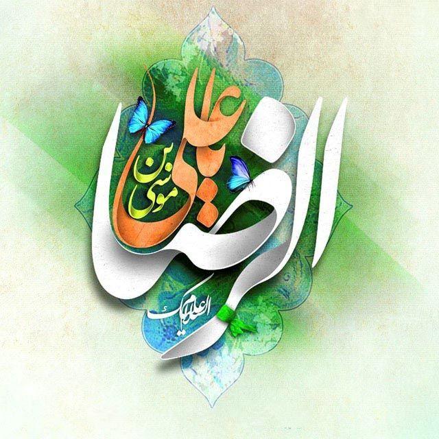 عکس نوشته تبریک تولد امام رضا + متن های زیبا درباره امام رضا (ع) +عکس ولادت امام رضا