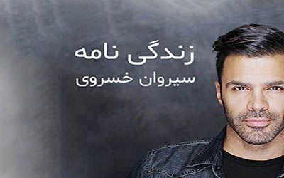 بیوگرافی سیروان خسروی + بهترین آهنگ ها و تکست های سیروان خسروی