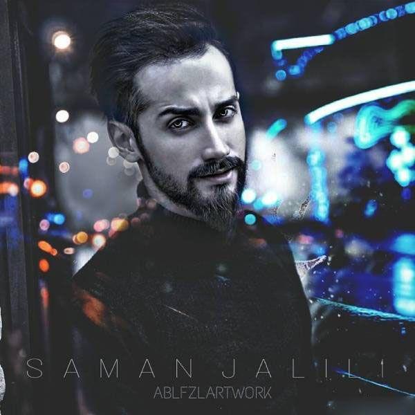 بیوگرافی کامل سامان جلیلی +ازدواج و عکس ها و اینستاگرام