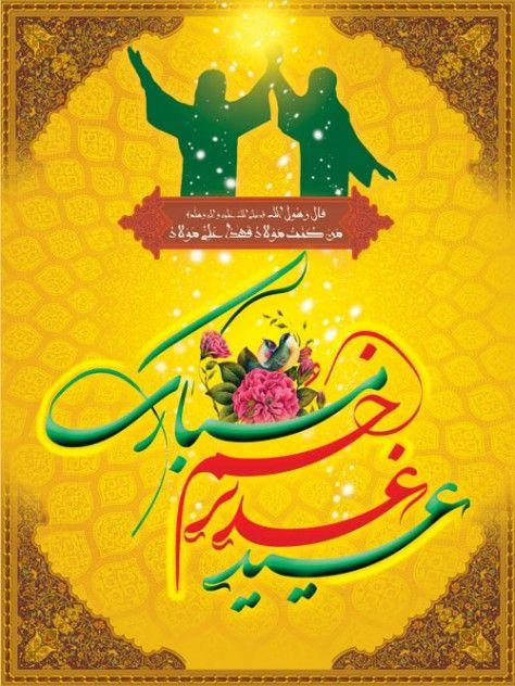 زیباترین عکس های تبریک عید غدیر + عکس های علی مولا