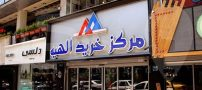 لیست مراکز خرید تهران + تلفن و آدرس   پاساژ یا مجتمع تجاری های شهر تهران