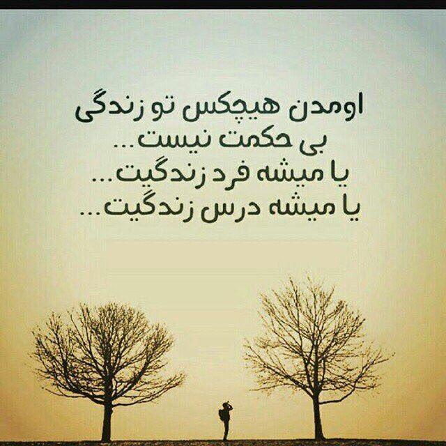 عکس های چالشی و متن های زیبا برای پست اینستاگرام (3)
