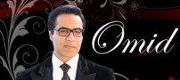 بیوگرافی امید ( خواننده )   0 تا 100 با امید سلطانی
