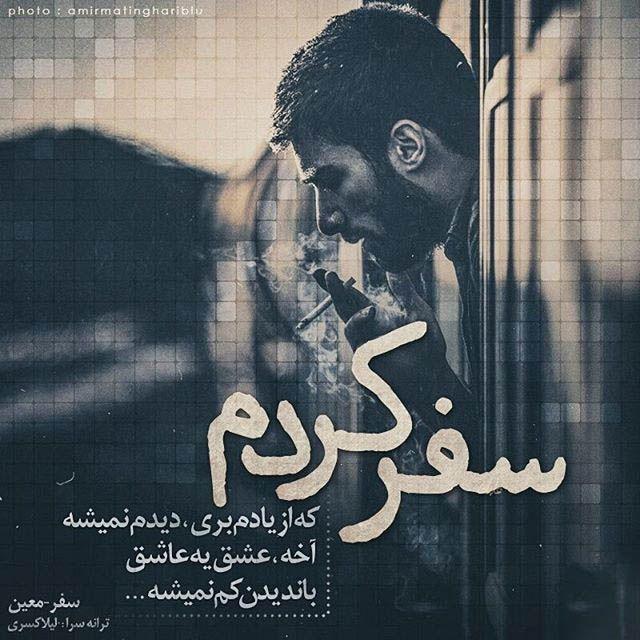 کافه ترانه | عکس نوشته با اشعار خوانندگان معروف ایرانی (7)