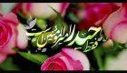 عکس پروفایل تبریک عید غدیر + اس ام اس و متن های زیبای تبریک عید غدیر