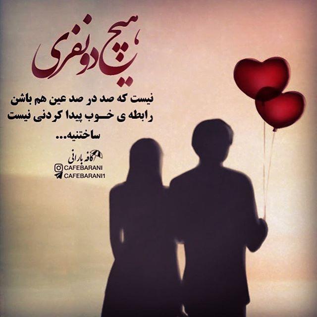 عکس نوشته و متن های عاشقانه خاص دونفره (جدیدترین سری 2019)