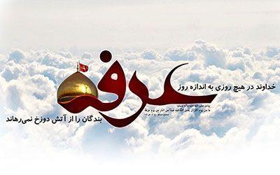 عکس های مناسبتی برای روز عرفه + اعمال و دعای روز عرفه +عکس نوشته و پروفایل روز عرفه