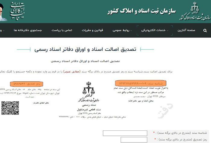 نحوه استعلام های سازمان ثبت اسناد و مدارک کشور