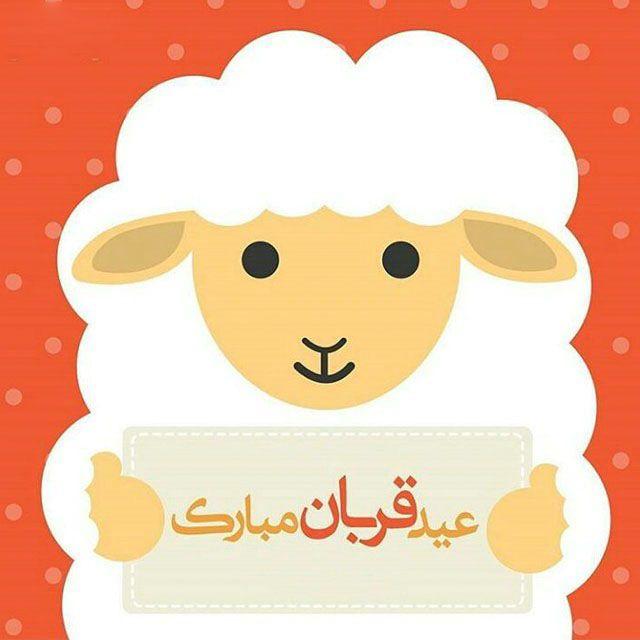 عکس پروفایل طنز تبریک عید قربان + اس ام اس های طنز تبریک عید قربان