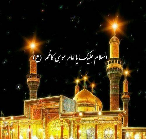 عکس و متن تبریک تولد امام موسی کاظم | عکس مذهبی پروفایل ولادت امام موسی کاظم
