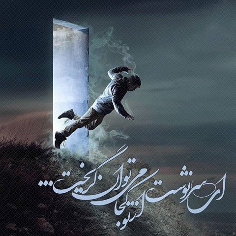 بهترین شعرهای نو فارسی | زیباترین اشعار نو و سپید