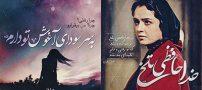 کافه ترانه   عکس نوشته با اشعار خوانندگان معروف ایرانی (7)