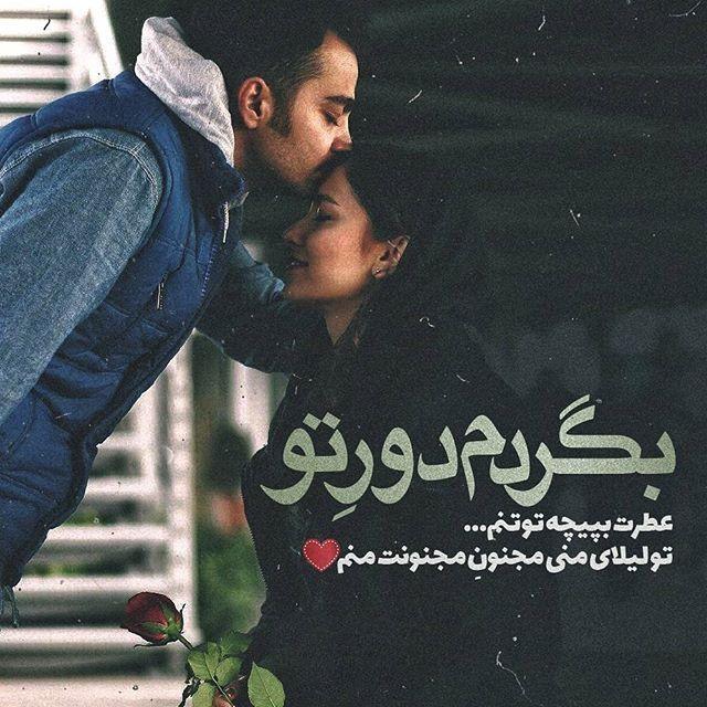 بهترین عکس نوشته های عاشقانه + زیباترین تکست های احساسی