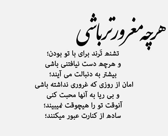 عکس نوشته های عاشقانه خاص 2020 + اشعار نو عاشقانه