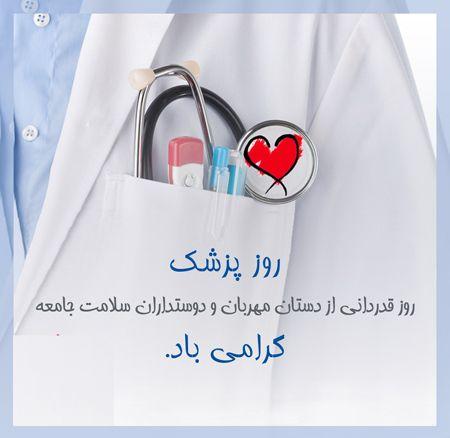 عکس های تبریک روز پزشک + اس ام اس و متن های تبریک روز پزشک