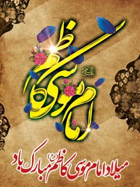اشعار و اس ام اس تبریک ولادت امام موسی کاظم + عکس ولادت امام موسی کاظم