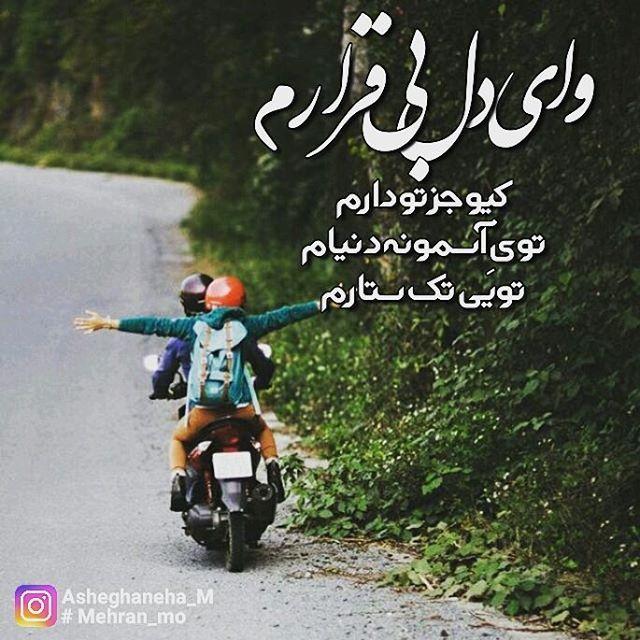 عکس نوشته های عاشقانه دو نفره + متن های داغ و زیبای عاشقانه 2019
