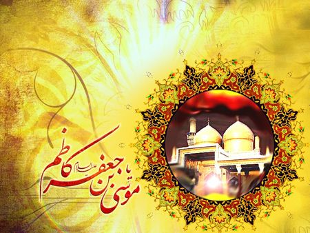 اس ام اس و تصاویر تبریک ولادت امام موسی کاظم (ع)