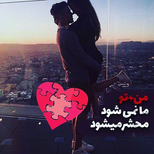 عکس نوشته دونفره و عکس پروفایل عاشقانه 2019 + متن های زیبای احساسی