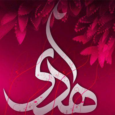 عکس پروفایل ولادت امام هادی + متن تبریک ولادت امام علی النقی الهادی