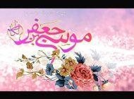 عکس و متن تبریک تولد امام موسی کاظم   عکس مذهبی پروفایل ولادت امام موسی کاظم