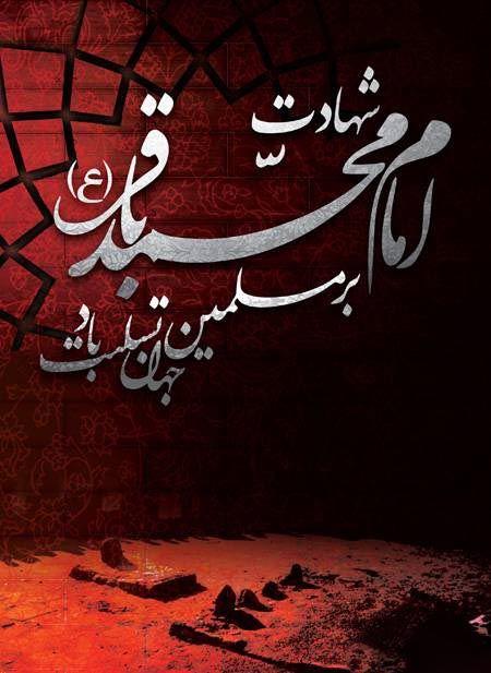 اس ام اس تسلیت شهادت امام باقر علیه سلام +عکس پروفایل شهادت امام محمد باقر