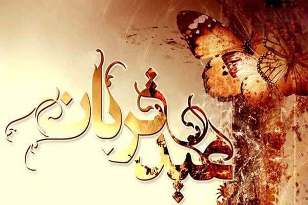انشا با موضوع عید قربان + درباره عید قربان | داستان حضرت ابراهیم و اسماعیل