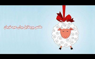 متن تبریک عید قربان 1400