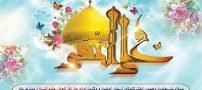 عکس نوشته ولادت امام هادی + متن های تبریک ولادت امام نقی (ع)